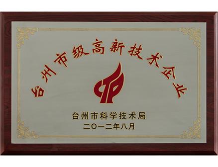 台州市级高新技术企业