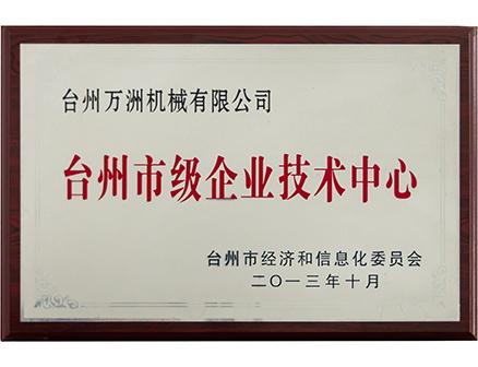 台州市级企业技术中心