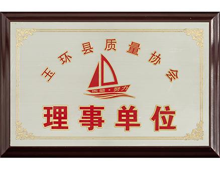 玉环县质量协会理事单位