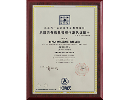 武器装备质量管理体系认证证书